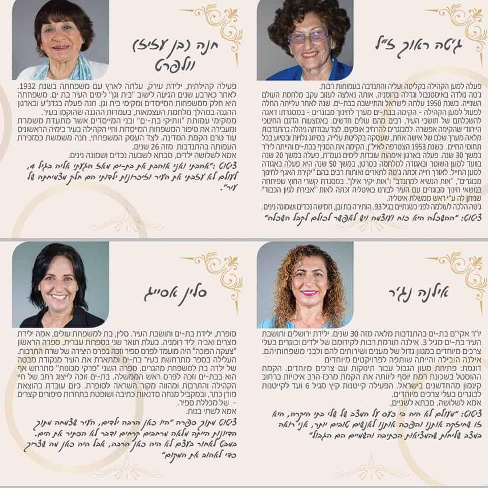 """הנשים שקיבלו את אות """"אשת חיל"""""""