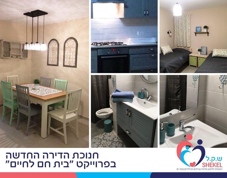 """פרויקט """"בית חם לחיים"""": הדירה החדשה"""