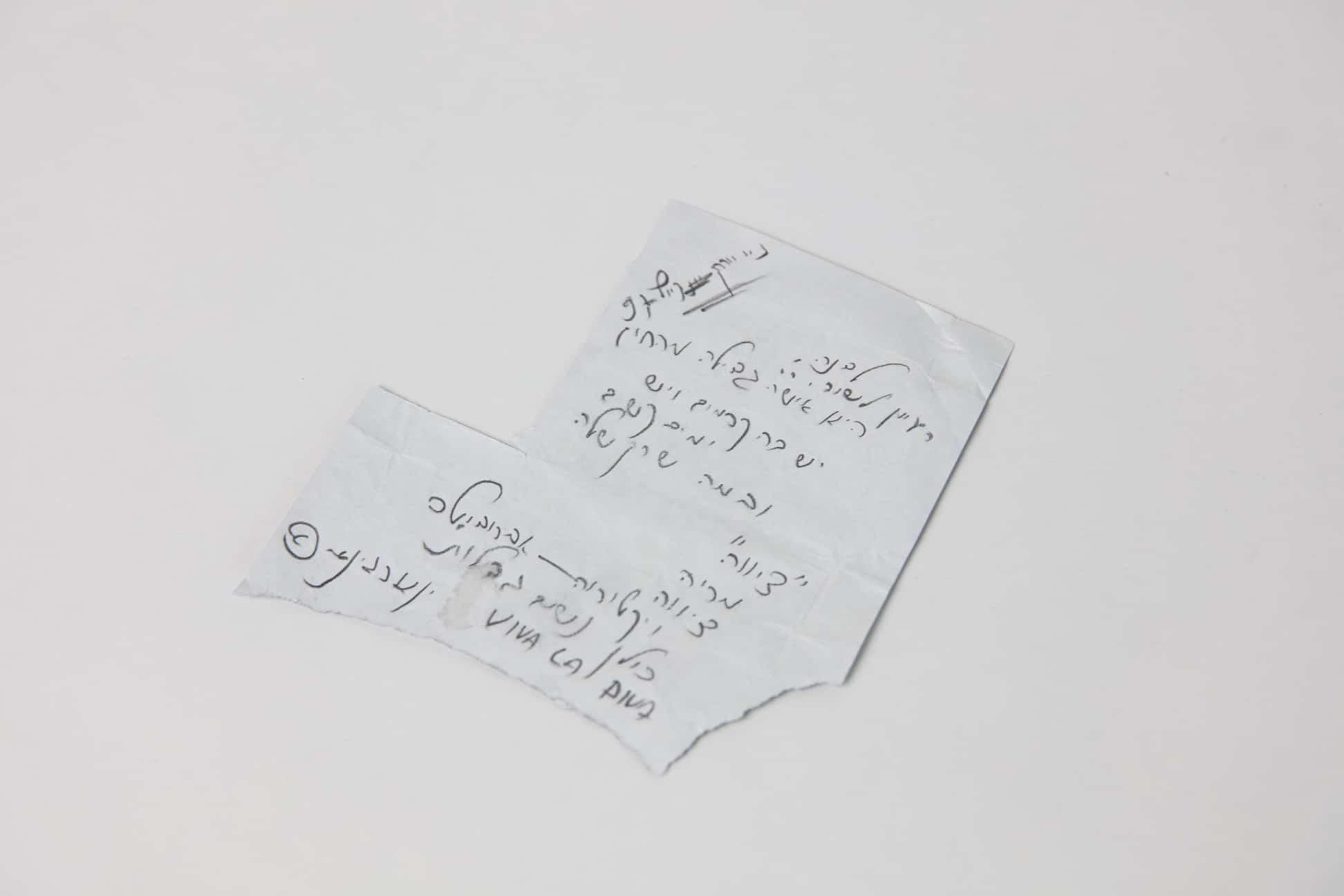טיוטת השיר דיווה באדיבות יואב גינאי, צילום: רן יחזקאל