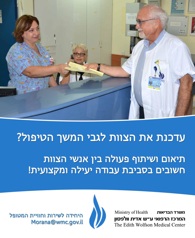 בקמפיין של וולפסון אנשי הצוות הם הפרזנטורים, צילום: באדיבות המרכז הרפואי וולפסון