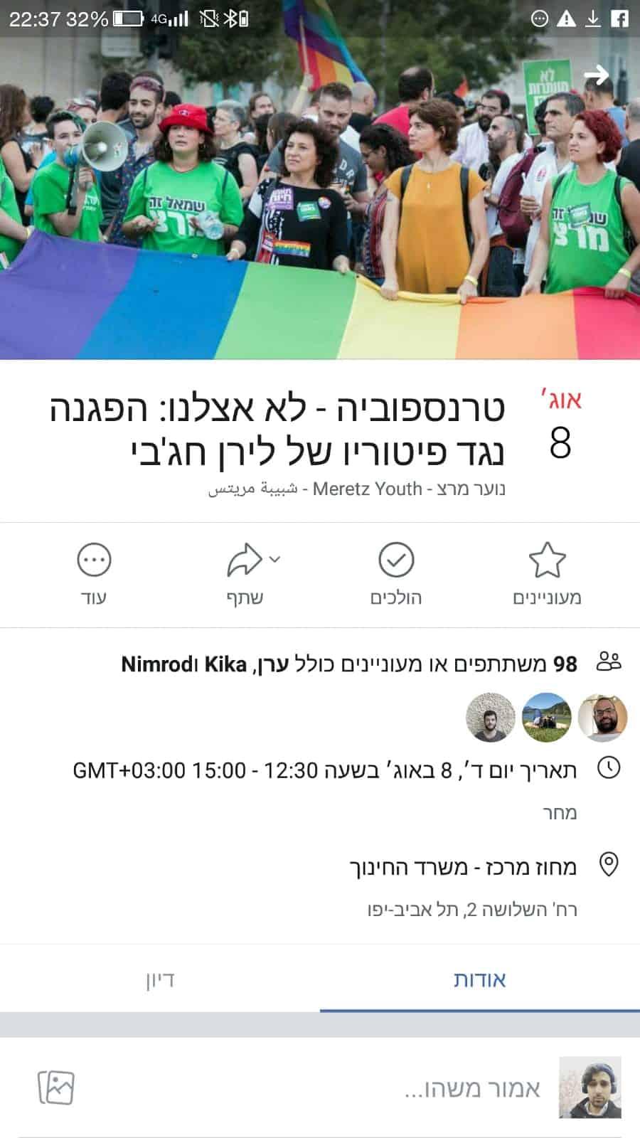 הקריאה להפגנה היום, צילום מסך מהפייסבוק